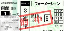 函館1レースはコスモグランツが2着にきて、三連単08 → 06 → 03 170,240円 をしとめました。