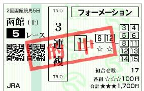 函館5R タマモカフェゼリー(10番人気3着) 三連複01 - 06 - 14 34,340円