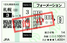 得意札幌で27万馬券をきっちりゲット!