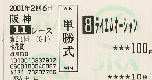 記念馬券 テイエムオーシャン(桜花賞)