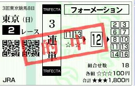 ゴールドボンド 6番人気2着 三連単13 → 12 → 1165,340円ゲット!