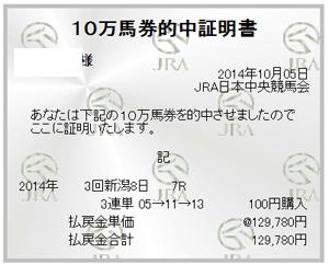 新潟7R ヤマニンマルキーザ(5番人気) クラウドチェンバー(12番人気)