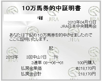 本命オルレアンノオトメが1着三連単 08 → 06 → 01218,170円