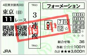 天皇賞フラガラッハ、トーセンジョーダン