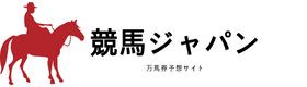 競馬ジャパン(今週も10万馬券:無料登録)