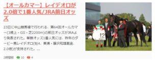 オールカマ―・神戸新聞杯