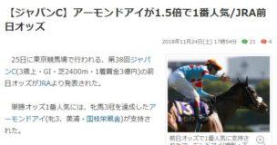 ジャパンカップ:アーモンドアイ