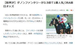阪神JF :一番強いレースをした馬を買えばいい