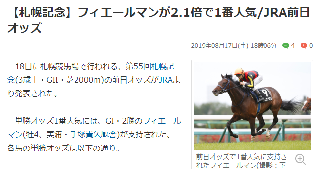 8月17日競馬:札幌記念・北九州記念